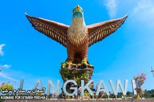 1 Things to do in Langkawi