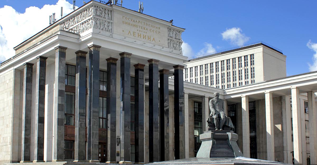 کتابخانه ایالتی روسیه