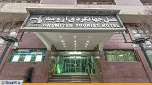 urmia tourist hotel entrance