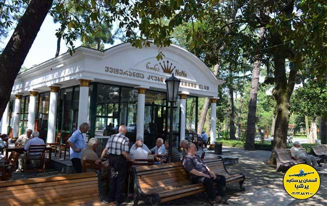 باشگاه جانبازان بلوار باتومی گرجستان