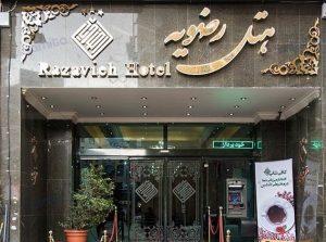 هتل-رضویه-مشهد
