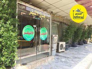 al ashaiker 300x226 - Aleshaiker hotel