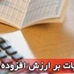 مالیات بر ارزش افزوده دفاتر گردشگری کرمان را به تعطیلی کشاند