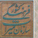 مدیرکل میراث فرهنگی استان مرکزی منصوب شد