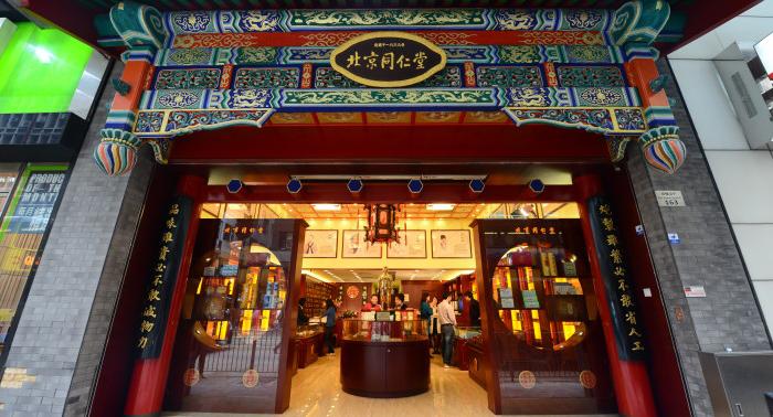 مرکز خرید گیاهان دارویی تونگ رن تانگ