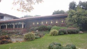 موزه ملی چای چین (هانگزو)
