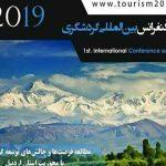 کنفرانس بینالمللی گردشگری