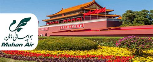 تور شانگهای پکن نوروز 99