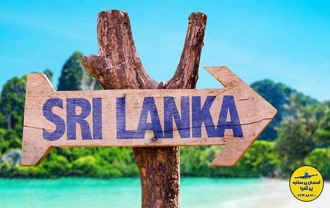 سریلانکا کشوری با اسامی مختلف