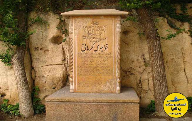 آرامگاه خواجوی کرمانی در تور شیراز