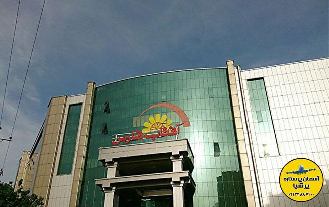 مرکز خرید آفتاب