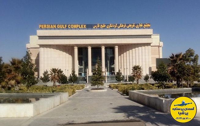 مرکز خرید خلیج فارس