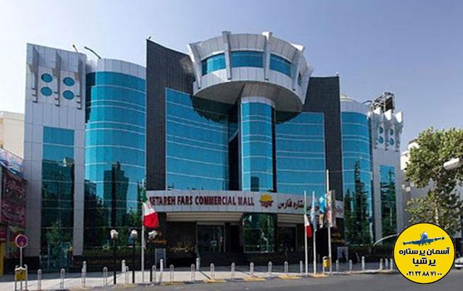 مرکز خرید ستاره فارس