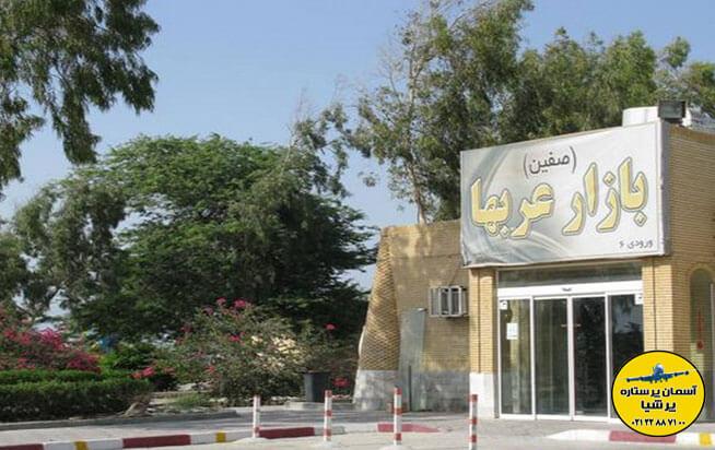 بازار عرب تور ارزان کیش