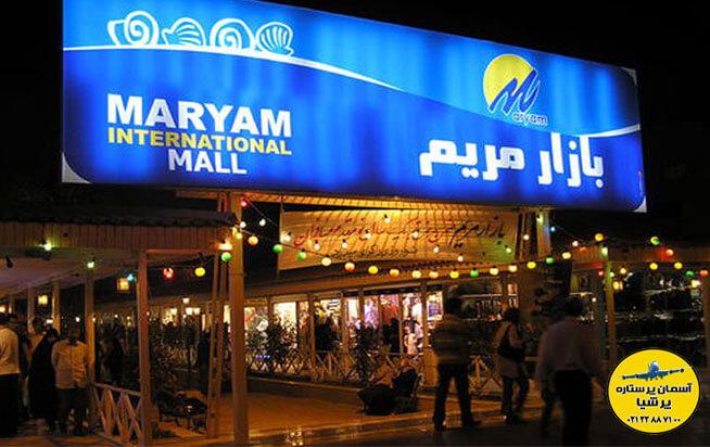 بازار مریم تور ارزان کیش
